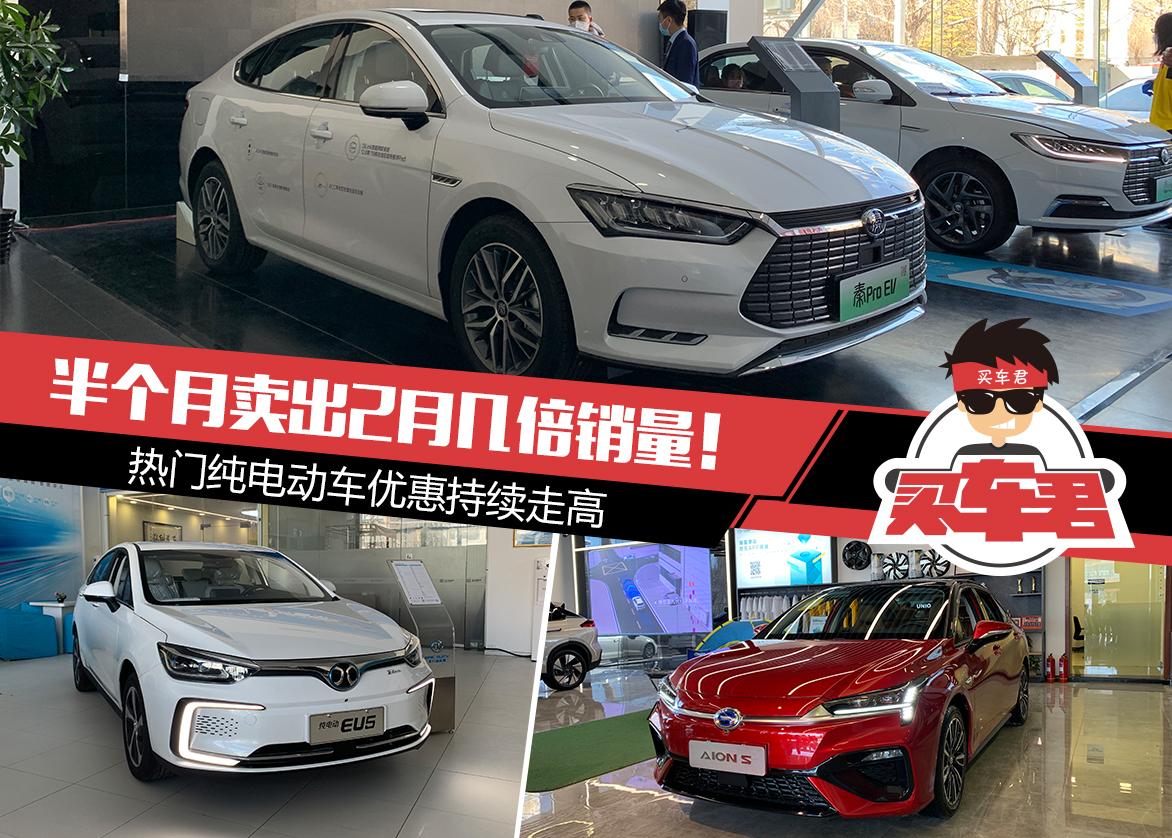 半个月卖出2月几倍销量!热门纯电动车优惠持续走高