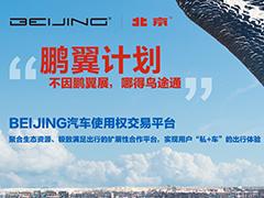 满足一亿人次出行需求 BEIJING汽车推出国内首个全场景汽车使用权交易平台