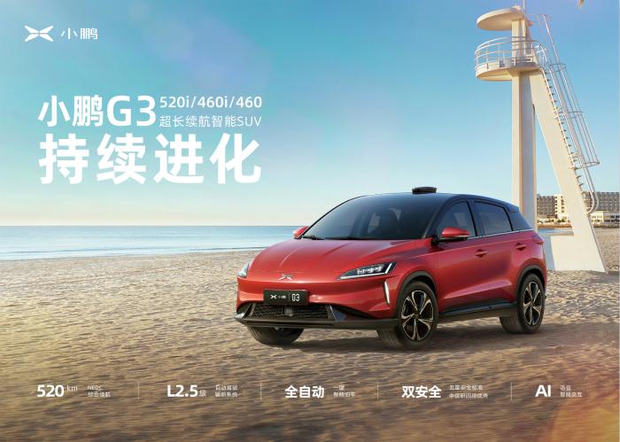智能能力提升、续航选择多元化 小鹏G3扩增三款系列车型正式启动销售