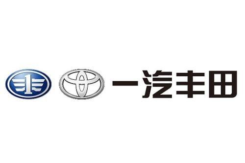 继往开来 黄勇接任一汽丰田党委书记、常务副总经理
