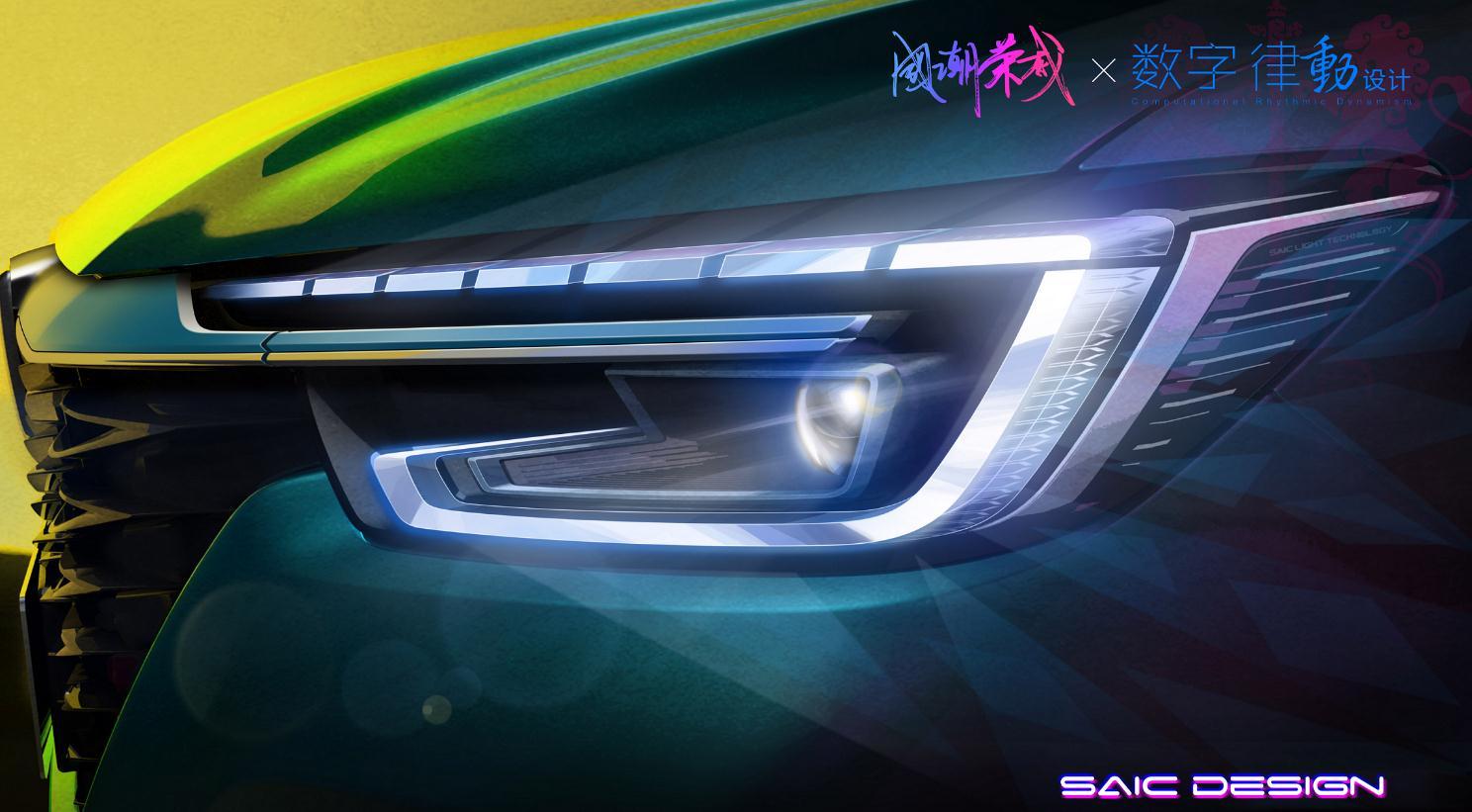 灯组采用全新设计 荣威RX5 PLUS前脸更多细节曝光