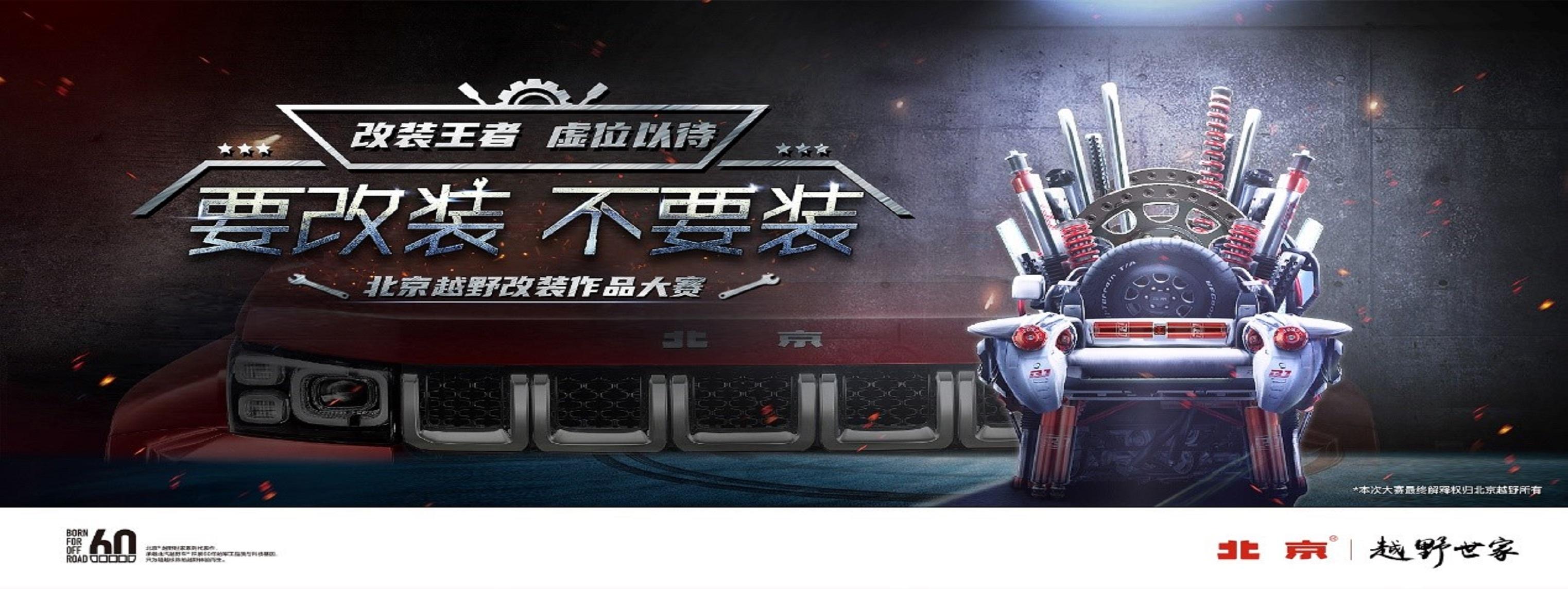 要改装 不要装!北京越野改装作品大赛正式开启
