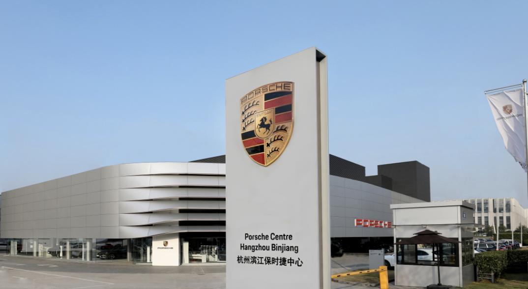睿境计划上线 杭州滨江保时捷成为全球首个践行地点
