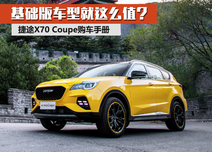 基础版车型就这么值?捷途X70 Coupe购车手册