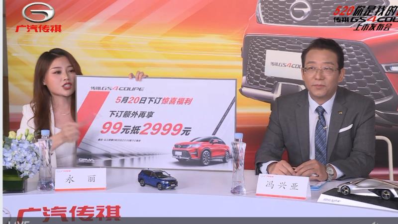 蓝鲸汽车 | 高管直播带货,广汽传祺GS4 COUPE售13.68万起