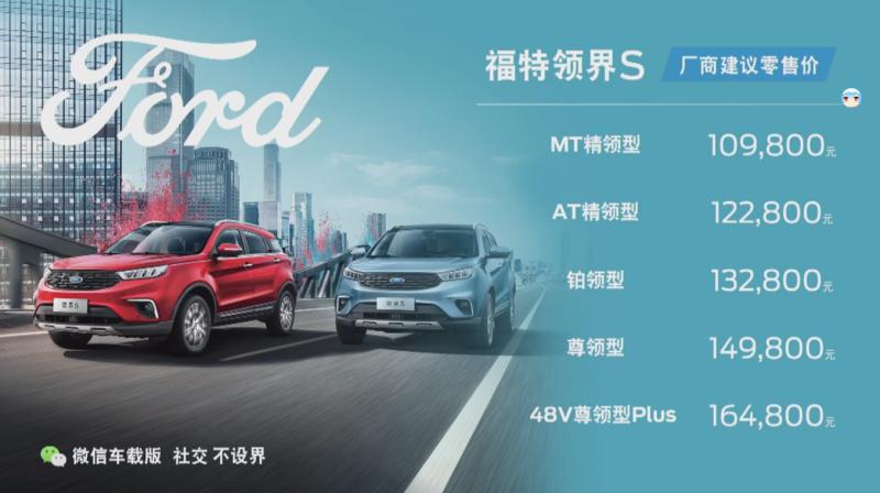 蓝鲸汽车 | 加强智能互联能力,江铃福特领界S上市售10.98万起