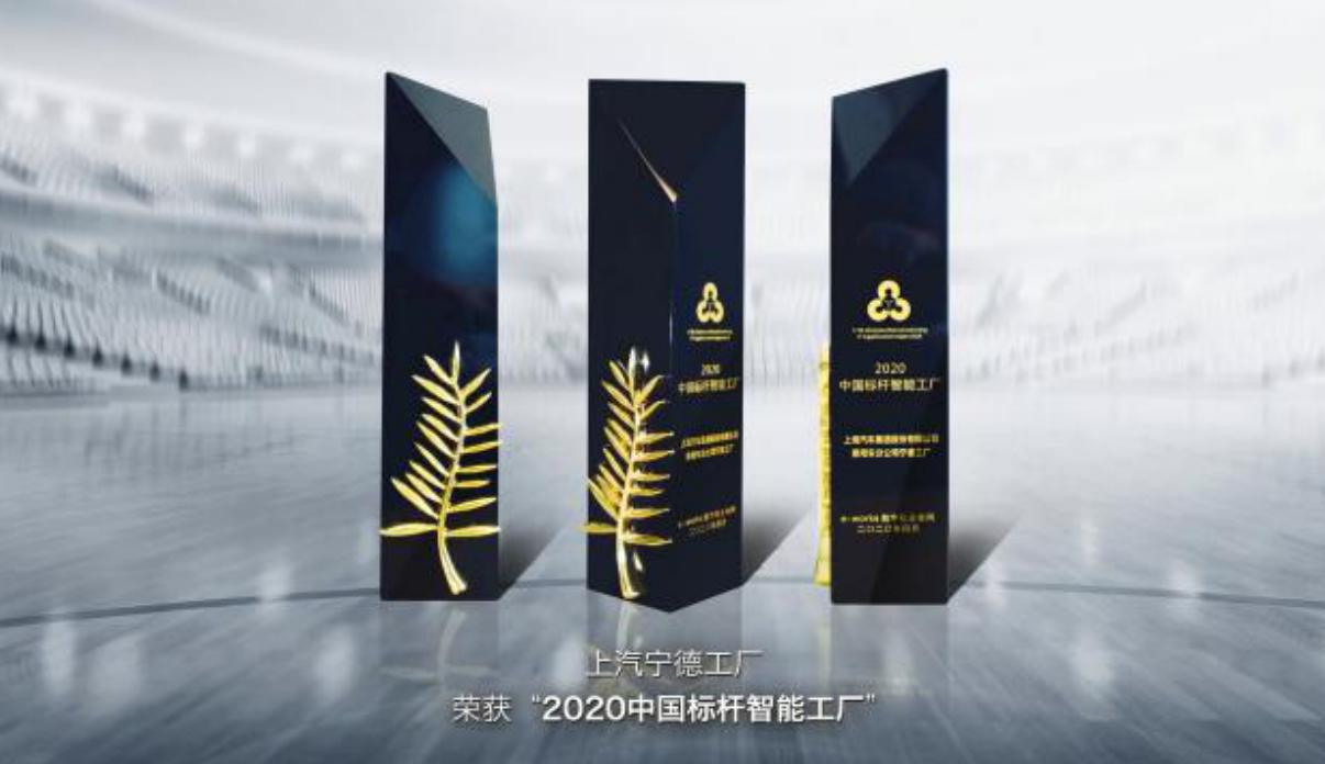 """上汽宁德工厂荣获""""2020中国标杆智能工厂"""""""