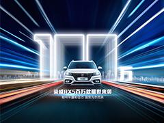 购车享多重补贴 荣威RX5 4G互联百万款售9.98万元起