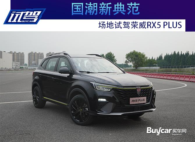 国潮新典范,场地测试荣威RX5 PLUS