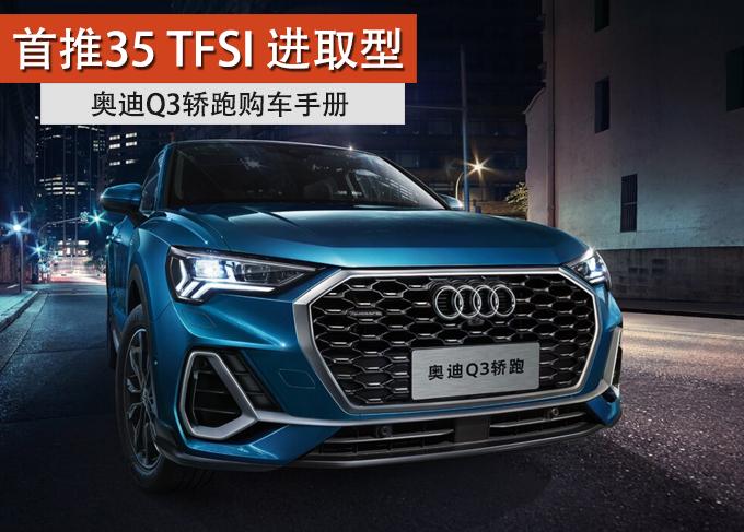 首推35TFSI 进取型 奥迪Q3轿跑购车手册