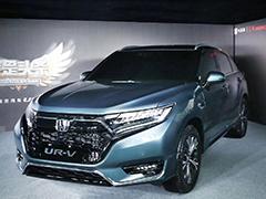 更具个性化  东风本田UR-V将于6月5日上市