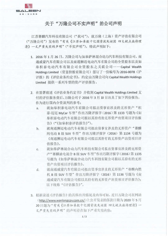 赛麟回应评估报告作假:万隆玩了个文字游戏