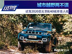 城市越野两不误 试驾2020款北京BJ40城市猎人版