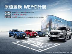 置换补贴最高2万元 WEY品牌推出限时优惠