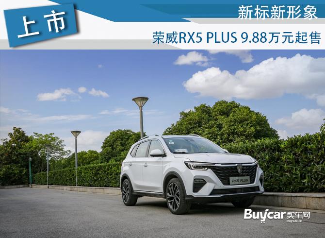 新标新形象 荣威RX5 PLUS 9.88万元起售