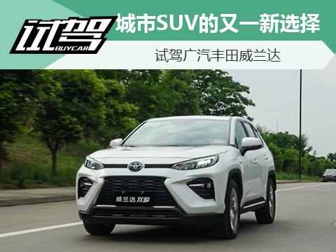 城市SUV的又一新选择 试驾广汽丰田威兰达