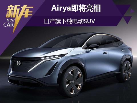 日产旗下纯电动SUV Airya即将亮相
