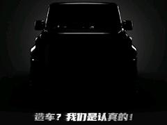 小米商城预告新品:造车我们是认真的!却惨遭官方辟谣