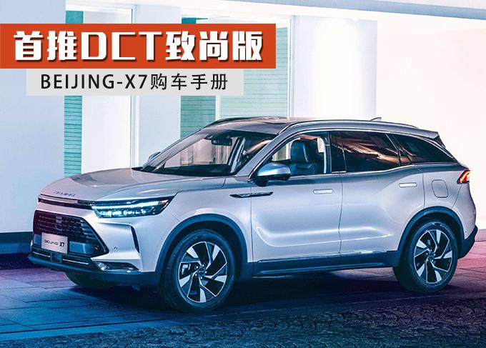 首推DCT致尚版  BEIJING-X7购车手册