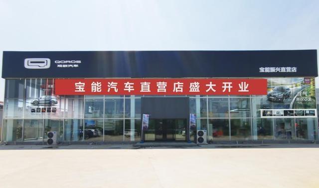 宝能汽车:截至7月1日已有108家观致直营店开业