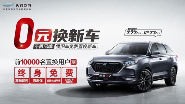 """存量时代的营销新思路,长安欧尚再推""""0元换新车""""服务"""