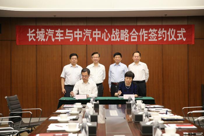 长城汽车与中汽中心签署2020年战略合作协议