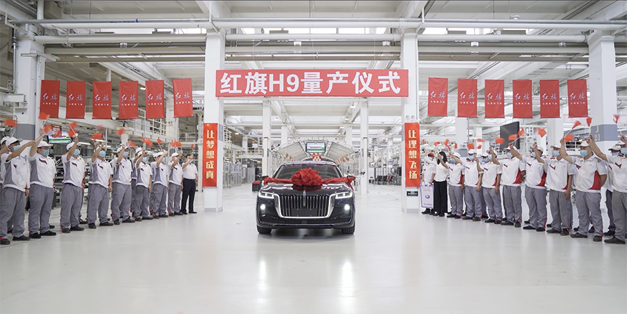 7月15日开启预售 红旗品牌豪华轿车H9量产下线