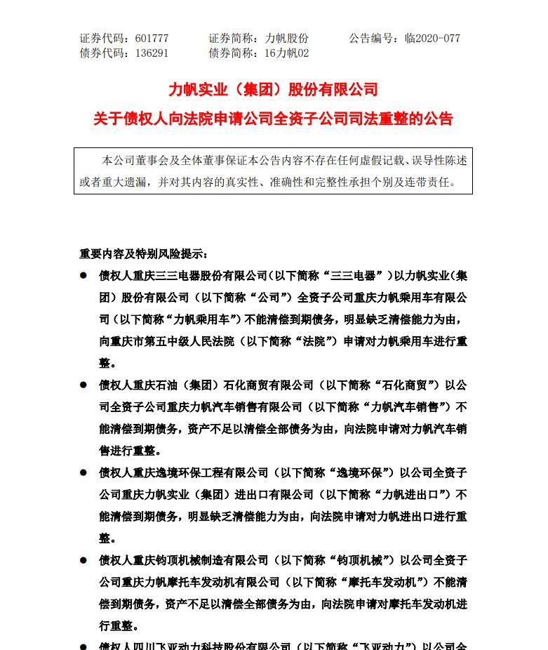 力帆股份10家全资子公司被债权人申请司法重整