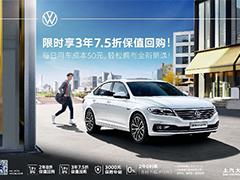 购车无忧 全新朗逸推出3年7.5折回购计划
