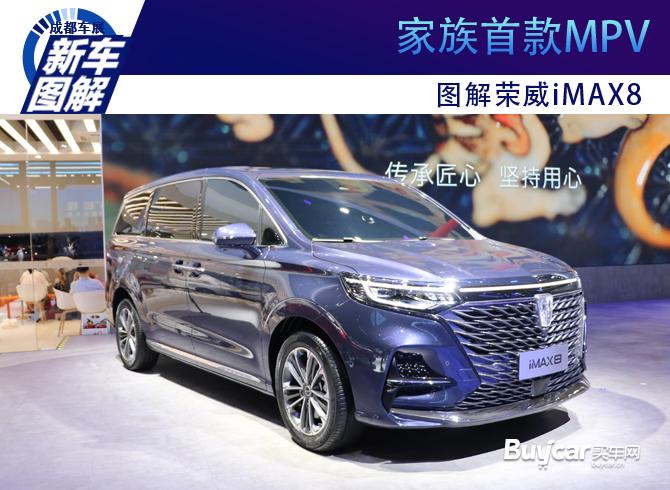 2020成都车展 | 家族首款MPV 图解荣威iMAX8