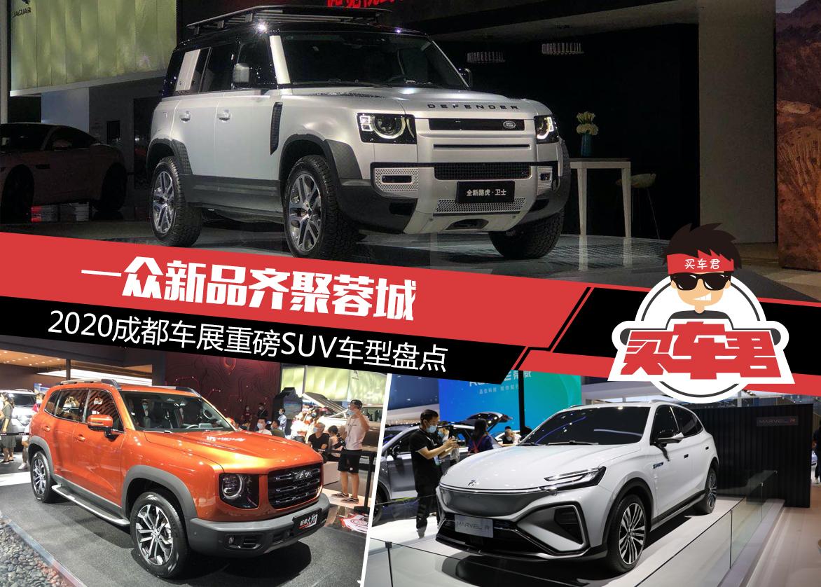 一众新品齐聚蓉城 成都车展重磅SUV车型盘点