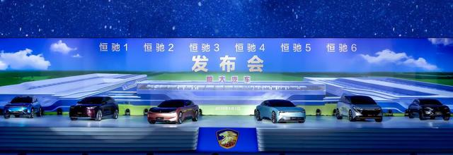 恒驰发布六款车型,恒驰1年底上市