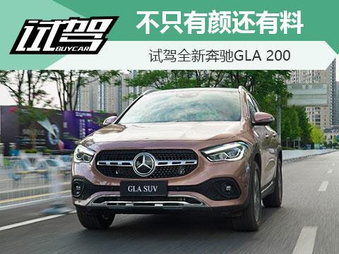 不只有颜还有料 试驾全新奔驰GLA 200