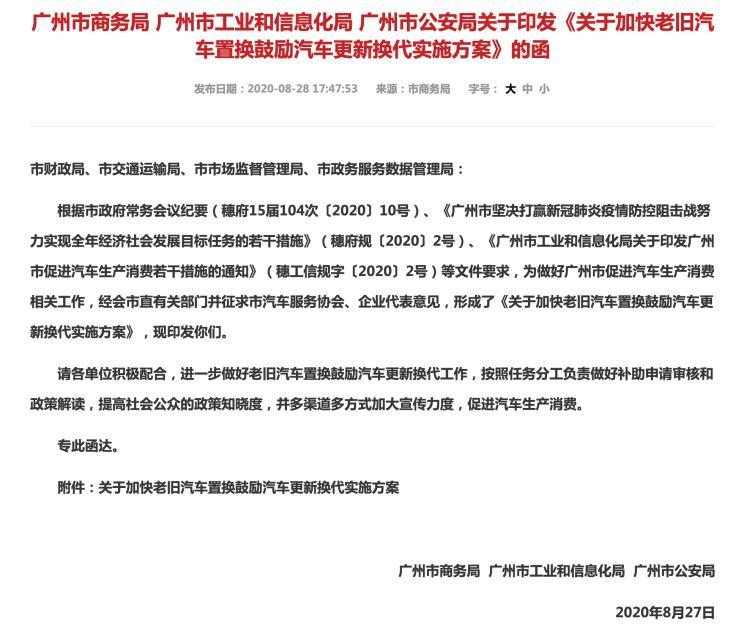 最高补贴6000元  广州出台旧机动车置换方案