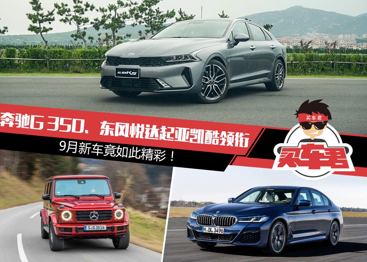 奔驰G350、东风悦达起亚凯酷等多款新车领衔 9月新车竟如此精彩!