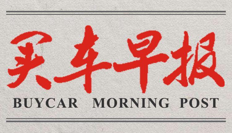 买车早报 | 特斯拉中国回应国产车将出口暂不知情 戴姆勒在夏普专利权案中败诉