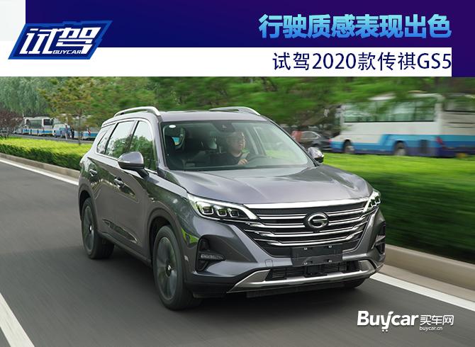 行驶质感表现出色 试驾2020款传祺GS5