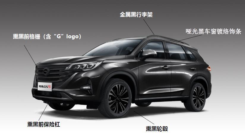 售价12.68万起 广汽传祺GS5新增车型上市