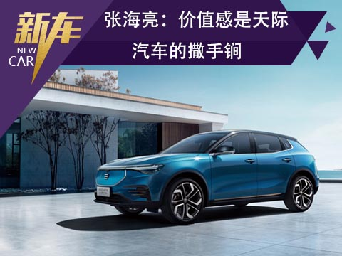 张海亮:价值感是天际汽车的撒手锏