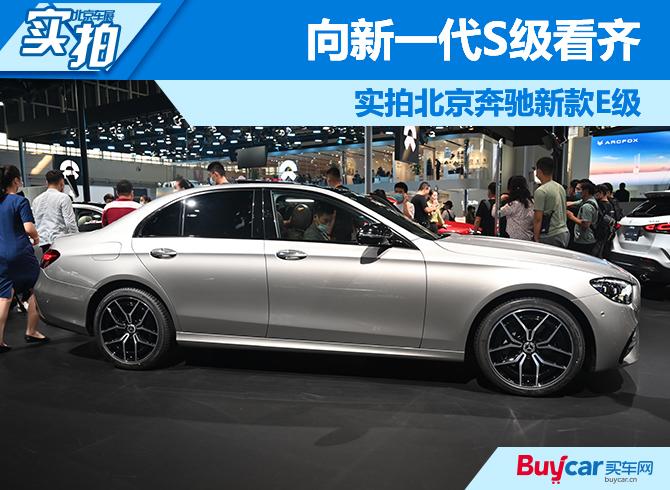 2020北京车展实拍 | 向新一代S级看齐  实拍北京奔驰新款E级