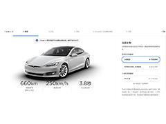 官降2.3万元 特斯拉Model S再次调价
