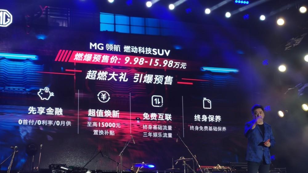 名爵MG旗舰SUV领航开启预售,预售价9.98-15.98万元