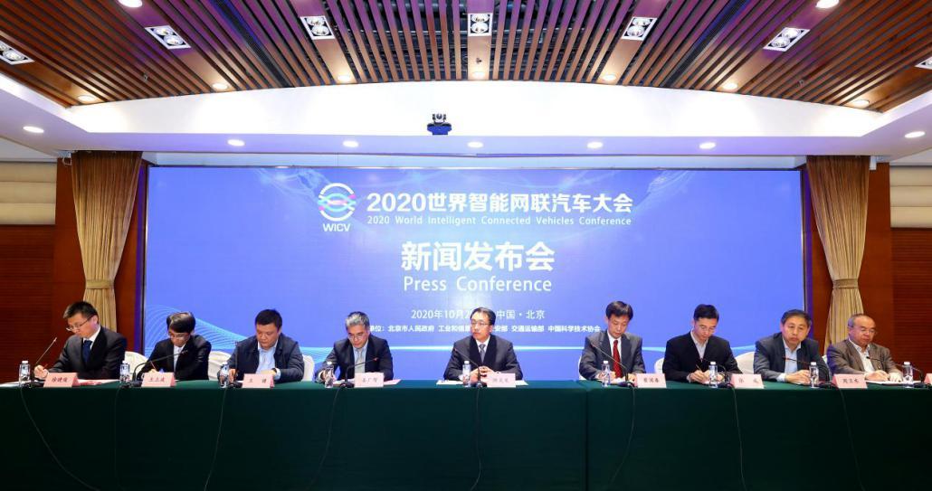 2020世界智能网联汽车大会将于11月11日开幕