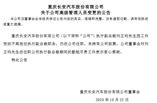 刘正均卸任长安汽车股份有限公司执行副总裁