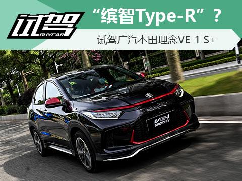 """叫""""缤智Type-R""""更合适? 试驾广汽本田理念VE-1 S+"""