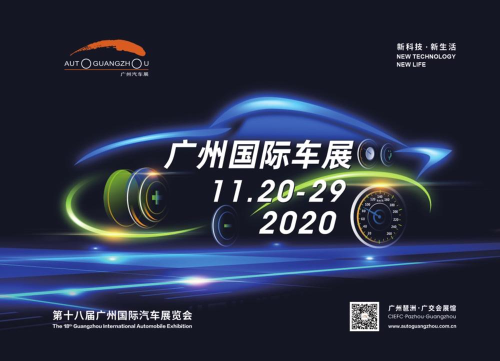 第十八届广州国际汽车展览会将于11月20日开幕