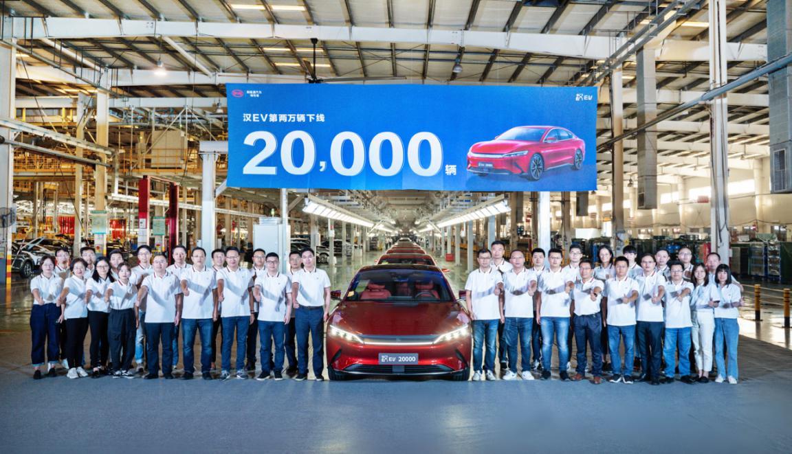月产能即将破万!汉EV第20000辆新车下线