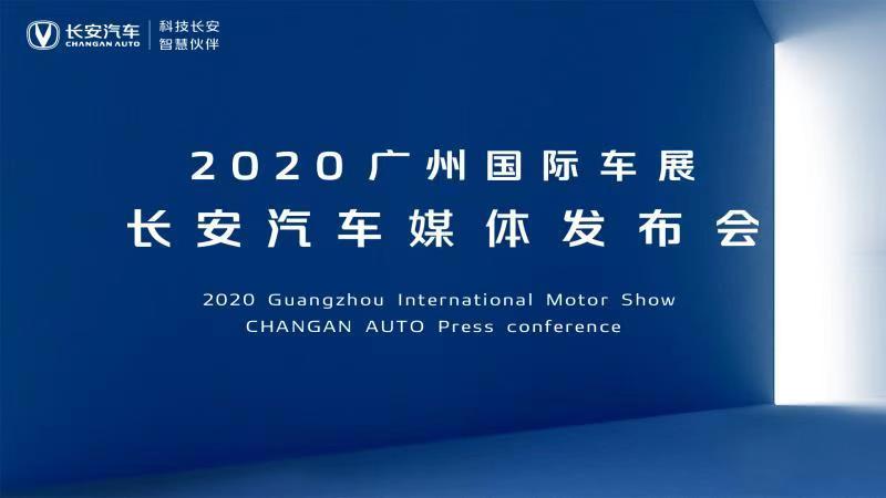 2020长安汽车广州车展新闻发布会直播