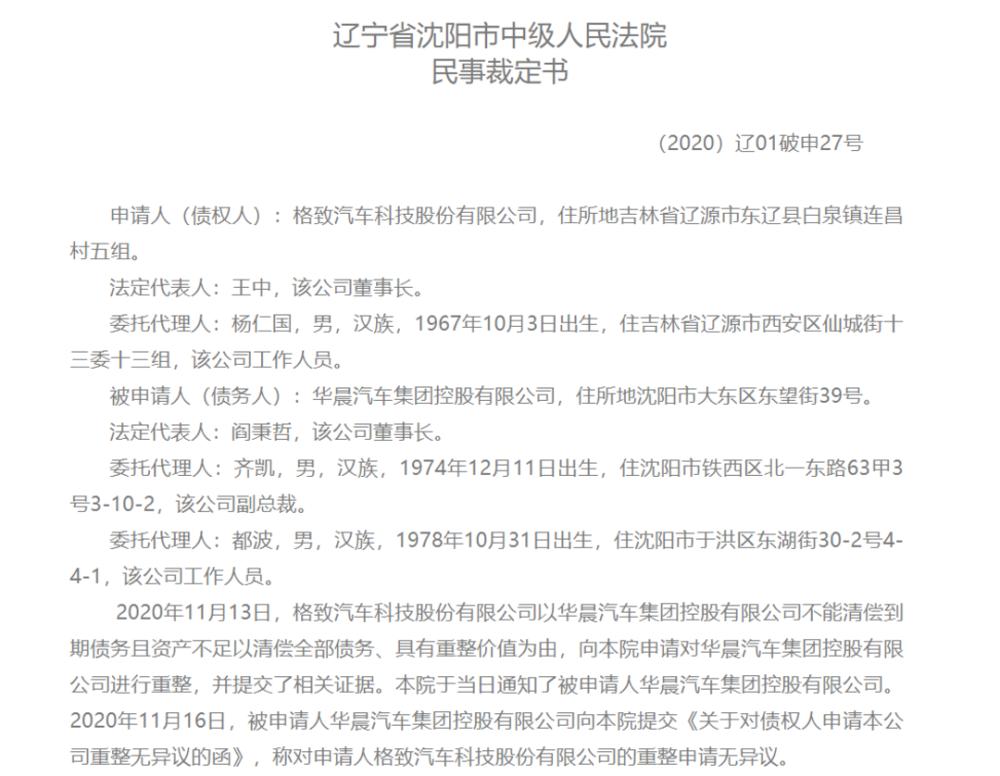 华晨集团重整:不涉及上市公司以及合资公司