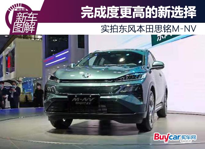 2020广州车展图解 | 合资纯电小型SUV新选择  实拍东风本田M-NV